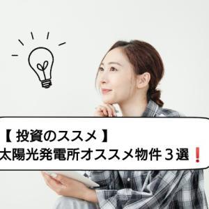 【 投資のススメ 】太陽光発電所オススメ物件3選❗