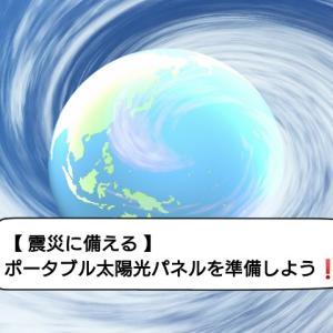 【 震災に備える 】ポータブル太陽光パネルを準備しよう❗