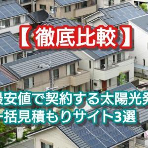 【 徹底比較 】最安値でベストな契約をするための太陽光発電の一括見積もりサイト3選