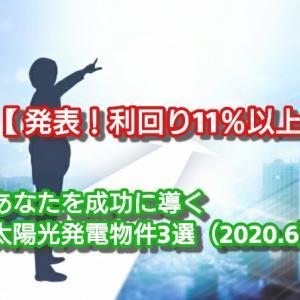 【 発表!利回り11%以上 】あなたを成功に導く太陽光発電物件3選(2020.6)