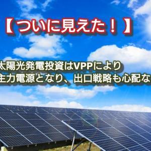 【 ついに見えた! 】太陽光発電投資はVPPにより主力電源となり、出口戦略も心配なし