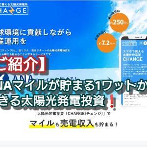 【ご紹介】ANAマイルが貯まる1ワット250円から購入できる太陽光発電投資❗