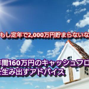 【 もし定年で2,000万円貯まらないなら 】年間160万円のキャッシュフローを生み出すアドバイス