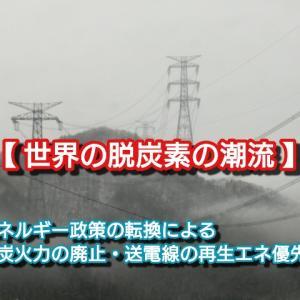【 世界の脱炭素の潮流 】エネルギー政策の転換による石炭火力の廃止・送電線の再生エネ優先へ