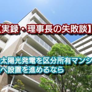 【実録・理事長の失敗談】もし太陽光発電を区分所有マンションの屋根へ設置を進めるなら