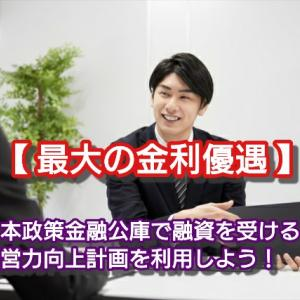 【 最大の金利優遇 】日本政策金融公庫で融資を受けるなら経営力向上計画を利用しよう!