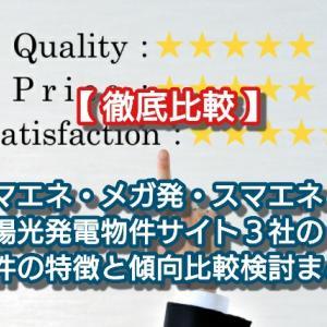 【 徹底比較 】スマエネ・メガ発・スマエネ太陽光発電物件サイト3社の物件の特徴と傾向比較検討まとめ