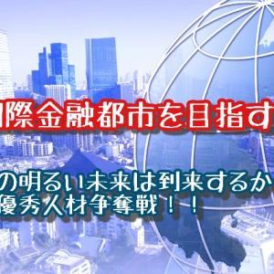 【国際金融都市を目指す】日本の明るい未来は到来するか!?香港優秀人材争奪戦!!