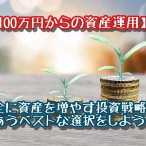 【100万円からの資産運用】安全に資産を増やす投資戦略8選 今あうベストな選択をしよう!