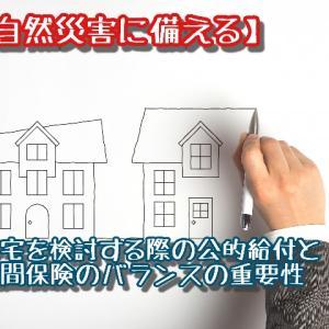 【自然災害に備える】住宅を検討する際の公的給付と民間保険のバランスの重要性