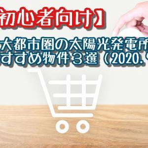 【初心者向け】三大都市圏の太陽光発電所おすすめ物件3選(2020.9)