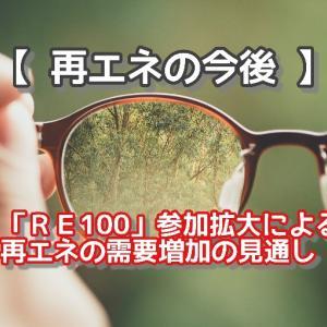 【 再エネの今後 】「RE100」参加拡大による再エネの需要増加の見通し