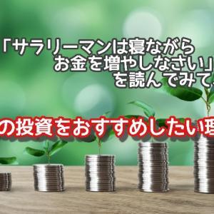 「サラリーマンは寝ながらお金を増やしなさい」を読んでみて、別の投資をおすすめしたい理由
