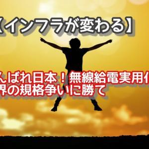【インフラが変わる】がんばれ日本!無線給電実用化で世界の規格争いに勝て