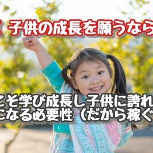 【 子供の成長を願うなら 】親こそ学び成長し子供に誇れる親になる必要性(だから稼ぐ!)