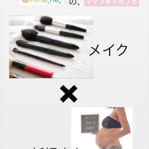【募集】メイク×妊婦×フォト