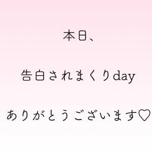 本日、告白DAY