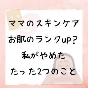 【オンライン限定】スキンケアレッスン詳細