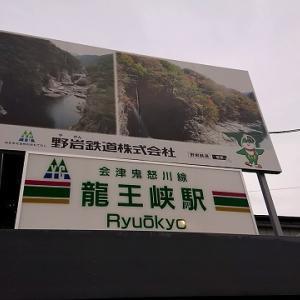 鬼怒川龍王峡でハイキング&川治温泉で泥水フライフィッシング