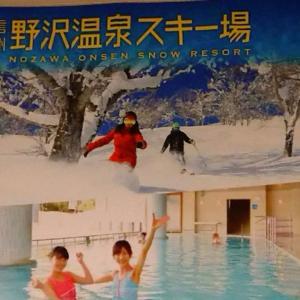 野沢温泉スキー場は最後に危険が潜んでいました!