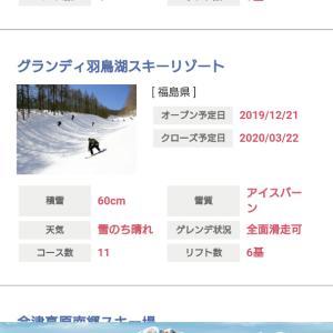 予定を変更して湯の丸高原スキー場です(^^;)