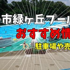 伊丹市の緑ヶ丘市民プールとおすすめ情報!駐車場や売店も!