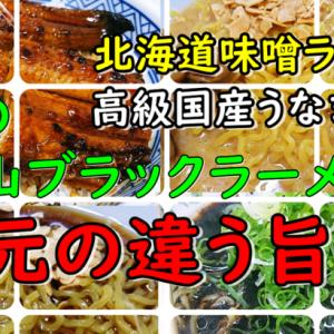この富山ブラックラーメン次元の違う旨さ!北海道味噌拉麺&土用丑の日高級3000円鰻(外食自粛でおうちご飯)