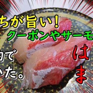 はま寿司のはまちが旨い!クーポンやサーモンも魅力的で驚いた。