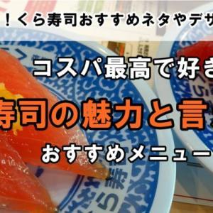 これは得する!くら寿司おすすめネタやデザート2021年4月