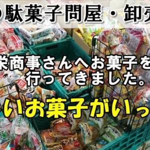 西宮の駄菓子問屋・卸売市場の丸栄商事さんはお菓子が安いと思った。