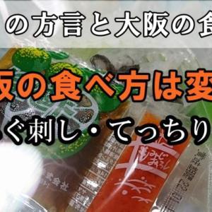 てっさの方言と大阪の食べ方は変?ふぐ刺してっちり雑学