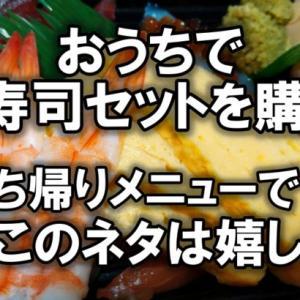 おうちでくら寿司セットを購入!お持ち帰りメニューでこのネタは嬉しい!(>ω
