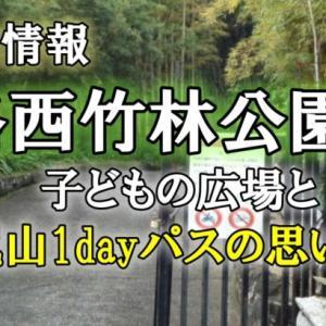 京都市洛西竹林公園・こどものひろばと嵐山1dayパスの思い出