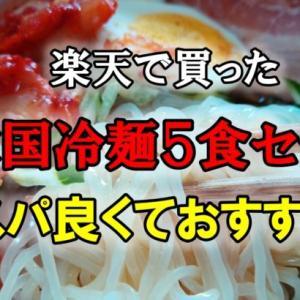 楽天で買った韓国冷麺5食セットがコスパ良くておすすめ!
