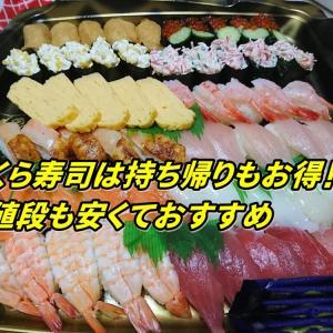 くら寿司は持ち帰りもお得!値段も安くておすすめ【えっ一皿あたり90円!?】
