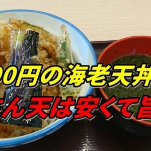 天丼・天ぷら本舗 さん天(尼崎)は安くて旨い!390円の海老天丼がすごい!