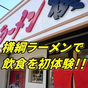 今日のお昼ご飯はココ!尼崎武庫之荘の横綱ラーメンで飲食を初体験【うまい】
