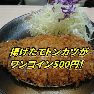 揚げたてトンカツがワンコイン500円!とんかつ松乃家で食べてきました!
