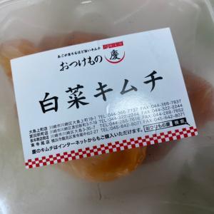 美味しいキムチ✩.*˚