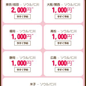富士山静岡空港ー仁川国際空港片道1,000円!
