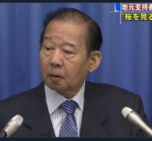 【超悲報】「桜を見る会」支持者の参加は当然・二階堂幹事長