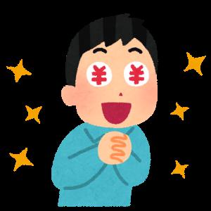 #84.【節約生活】いよいよ明日から! 消費増税に備えてポイント還元で節約生活へ!