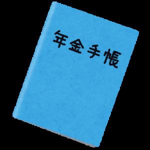 #145.【日記】年金手帳などが郵送された【仕事関連】