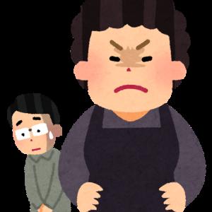 #151.【日記】退職してから嫁に罵倒されるので家にいるのがつらい件