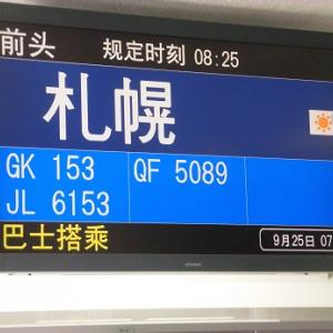 """我が家の""""おにぎり号 再び「北海道」にやってきました(2019年9月)!"""