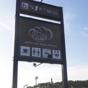 """我が家の""""おにぎり号 道の駅「あびらD51ステーション」で買い物と千歳パレットの丘を見学!"""