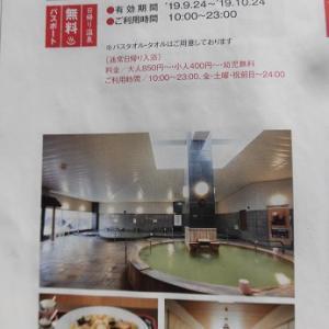 苫小牧温泉「なごみの湯」さん&虎杖浜で買い物後、長万部泊りです!