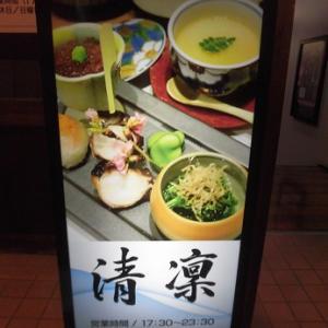 中央区バスセンター前駅「札幌 清凜」さんでご馳走になりました!