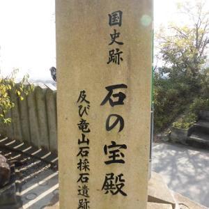 """我が家の """"おにぎり号"""" 昨日は「国史跡 石の宝殿」を見学してきました!"""