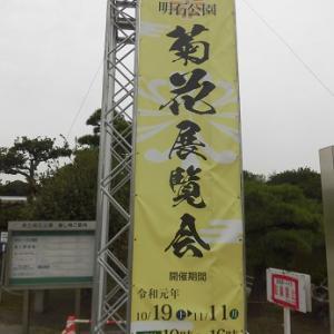 """我が家の """"おにぎり号"""" 昨日は「明石公園 菊花展覧会」を見学・・・!"""